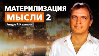 КАЛЕТИН АНДРЕЙ. Материализация мысли - 2.