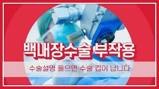 백내장수술부작용 노안수술부작용때문에 단초점렌즈 다초점렌…