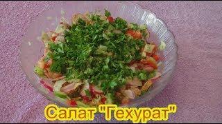 Салат Гехурат салаты на праздничный стол быстро вкусно
