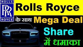 Rolls Royce Mega Deal⚫Stock Market Latest News in Hindi⚫ Debt Free Bonus Dividend infosys Stock⚫SMKC