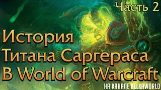 История Саргераса в World of Warcraft [Часть 2]