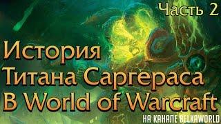 История Саргераса в World of Warcraft [Часть 2]