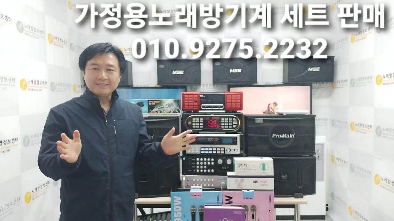 가정용노래방기계 세트 설치 판매