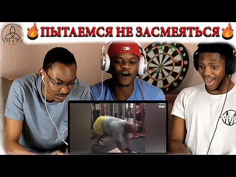 Иностранцы смотрят ЗАСМЕЯЛСЯ ПРОИГРАЛ тест на психику/ laughed lost the test on the psyche. REACTION
