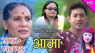 Superhit lokdohori song Aama II आमा I Bimalraj Chhetri & ritu thapa IIGoma Adikari [Limbu]