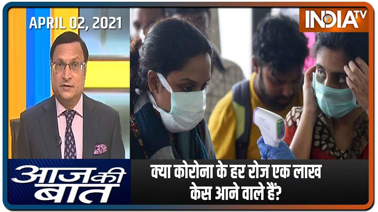 Aaj Ki Baat With Rajat Sharma, April 2nd, 2021: क्या कोरोना के हर रोज एक लाख केस आने वाले हैं?