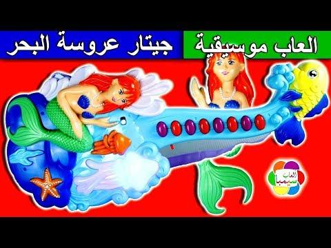 لعبة جيتار عروسة البحر للاطفال العاب موسيقية بنات واولاد mermaid music guitar toy game