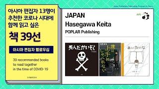 [2020 아시아편집자펠로우십] 추천도서 영상 - 일본…