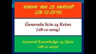 Ĝenerala Scio 25 Kvizo (28-12-2019) (esperanto)