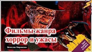 Фильмы жанра хоррор и ужасы | Лектор Вячеслав Мироненко