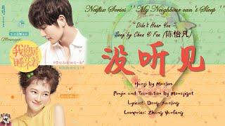 OST. My Neighbour Can't Sleep || Didn't Hear You (没听见) By Chen Yi Fan(陈怡凡)|| Video Lyric Translation