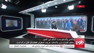MEHWAR: Outcome of Heart of Asia Conference Discussed/محور: نتیجۀ نشست قلب آسیا برای افغانستان