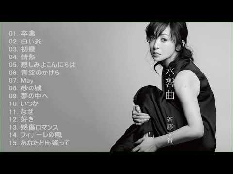 斉藤由貴 紅白 人気曲 JPOP BEST ヒットメドレー 邦楽 最高の曲のリスト