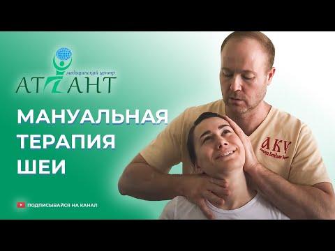 Мануальная терапия шеи. Снятие функционального блока Атланта