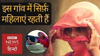 Rajasthan How Unemployment Forced Women To Live Alone In Villages BBC Hindi