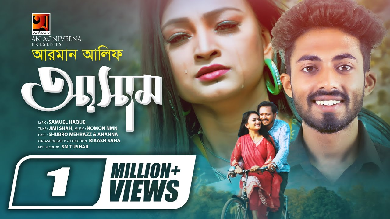 Asham Arman Alif New Bangla Song 2019 Official Music Video