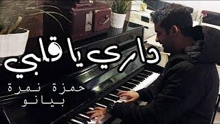 حمزة نمرة - داري يا قلبي - بيانو