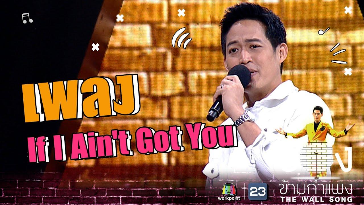 Download If I Ain't Got You - ตู่ ภพธร | The Wall Song ร้องข้ามกำแพง