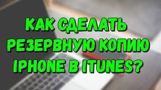 Как сделать резервную копию iPhone,iPad,iPod в iTunes