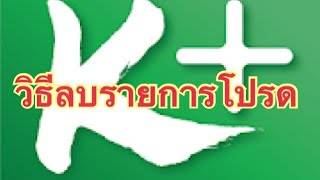 วิธีลบรายการโปรด App k-plus ธนาคารกสิกร (EP1)