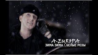 A EUROPA ЗИМА БЕЛЫЕ РОЗЫ Official Video