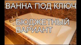 видео Реставрация ванн в Щёлково качественно бюджетный вариант.