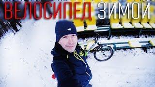 ВлогоДекабрь - Велосипед Зимой