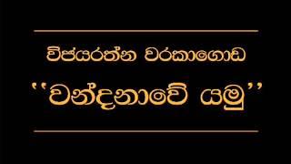 Download Wandanawe Yamu   Wijerathne Warakagoda MP3 song and Music Video
