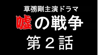 草彅 剛さん主演のドラマ【嘘の戦争】第2話は、2017年1月17日(火)よる...
