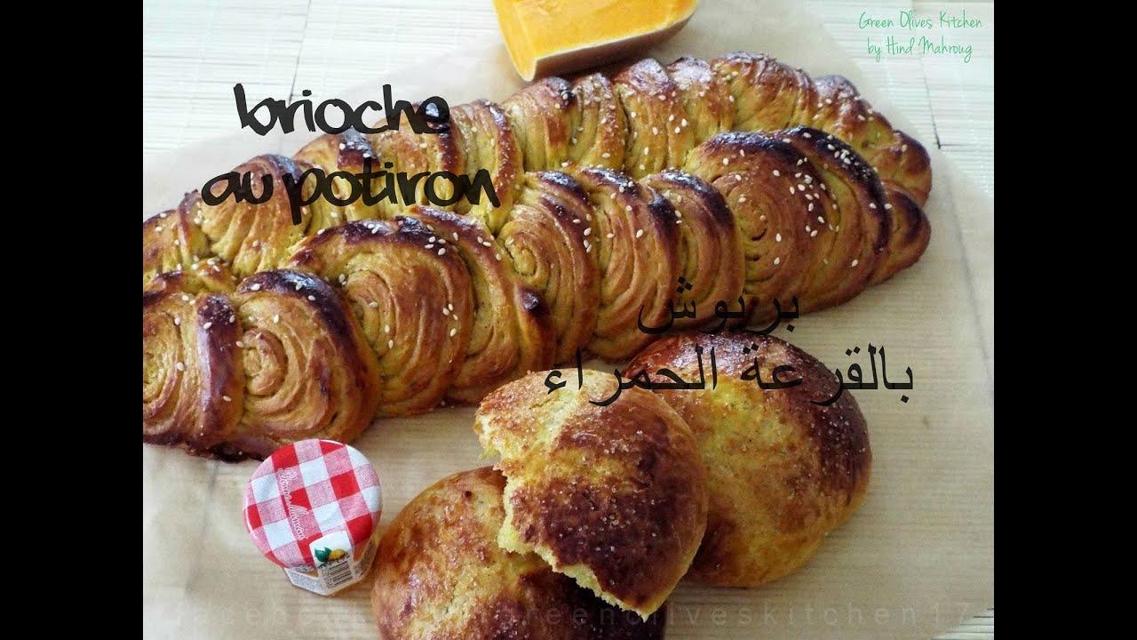 Brioche au Potiron / Pumpkin Brioche / وصفة البريوش ...