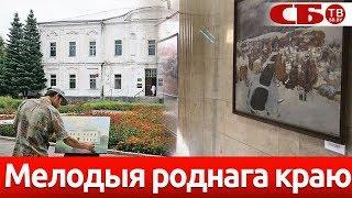 Выставка живописи в Минске к 520-летию Дятлово | СТРИМ
