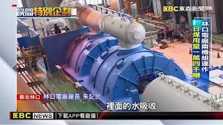 深澳電廠擴建 超超臨界燃煤機是什麼?