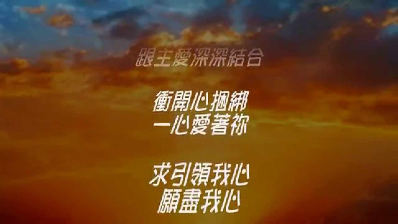 詩歌-求引領我心(音樂) - YouTube