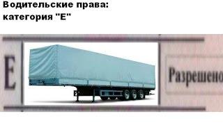 Открытие категории СЕ. Выбор автошколы. Капотники VS  Безкапотников.  ETS.(, 2016-04-21T13:28:23.000Z)