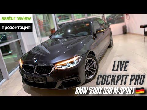 🇩🇪 Обновленный BMW 530i XDrive G30 M-sport Live Cockpit Professional