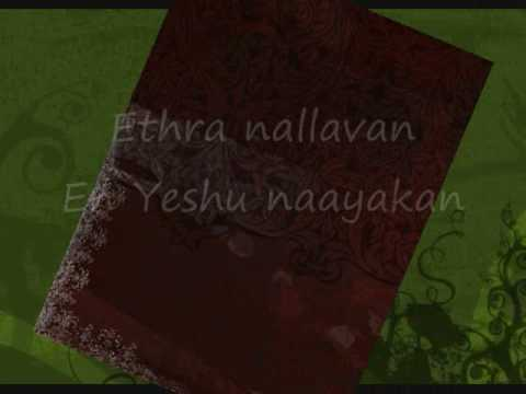 Ethra Nallavan (with lyrics) - malayalam christian song