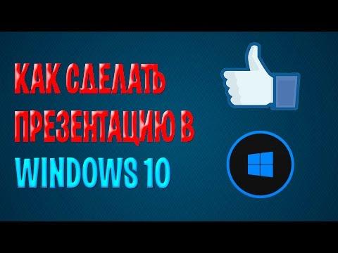 Как сделать презентацию в Windows 10