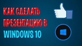 Как сделать презентацию в Windows 10(Ссылка на сайт:https://office.live.com/start/Powerpoint.aspx?s=1&auth=0&lc=1049., 2015-12-11T16:23:28.000Z)
