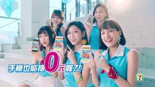 [1.03 MB] 7-ELEVEN【飲料抽抽樂】
