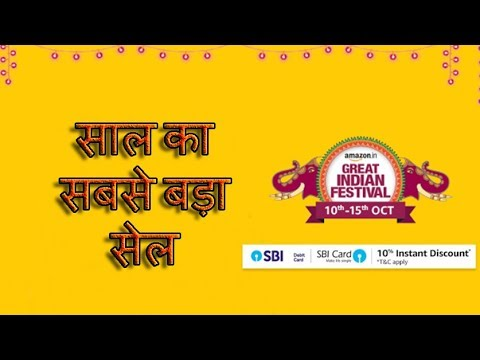 Amazon Great Indian Festival Sale 2018 - All Details in Hindi