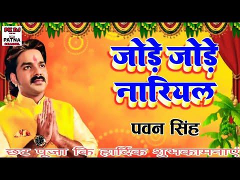 Jal Beech Khada Hoee Pawan Singh Dj Remix songs by pk dj patna #chathsong