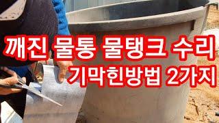 깨진 물통 물탱크 수리 2가지 방법  농약통 귀농,귀촌…