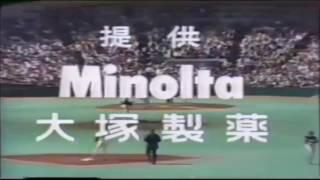 1980年代 巨人対大洋 昔の日本TVのOP