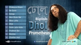 Dhol (ঢোল) by Prometheus | Biplob | Full Audio Album | Sonali Products