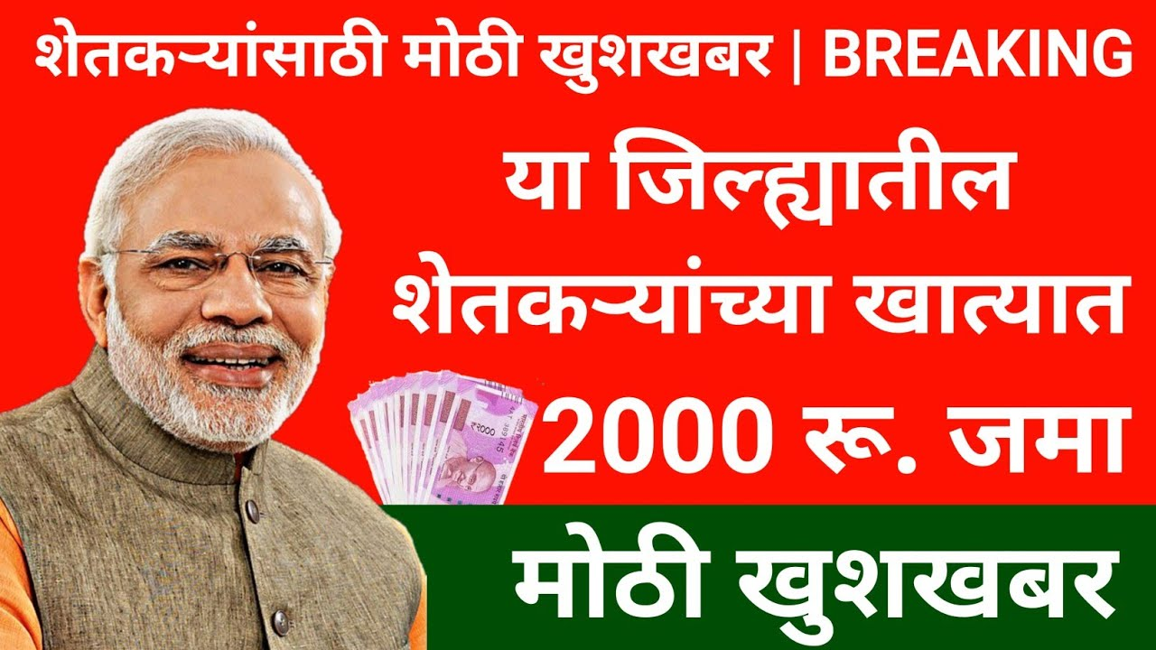 पी एम किसान योजना मोठी बातमी | pm kisan yojana | 2000 रू. खात्यात जमा | Pradhan mantri kisan yojana