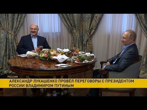 Лукашенко и Путин на переговорах в Сочи. Главное