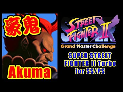 豪鬼(Gouki/Akuma) - SUPER STREET FIGHTER II X for SS/PS