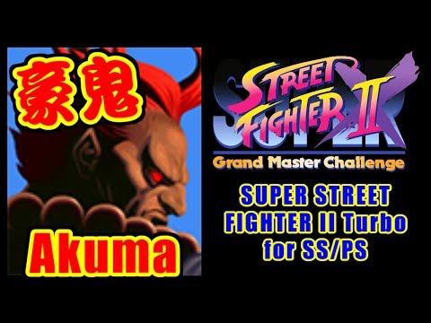 豪鬼(Gouki/Akuma) - SUPER STREET FIGHTER II X for SS/PS