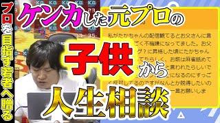 【神回】親に麻雀プロを反対されている子供へ神アドバイス【多井隆晴】