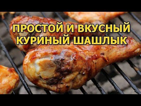 Лучший рецепт куриного шашлыка. Справится даже школьник